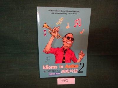 【愛悅二手書坊 03-57】ldioms in Action 2 哈啦片語 (二) 最正港的實用英語 ((附CD光碟片))