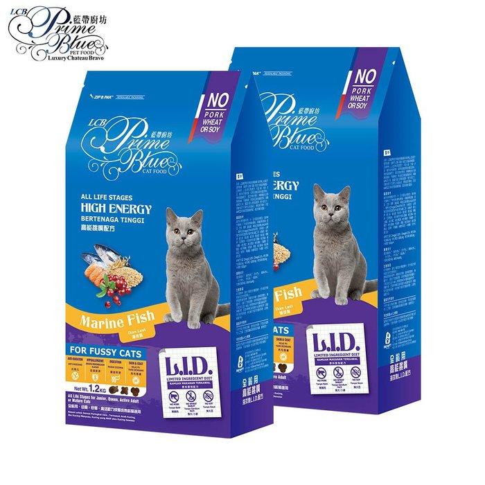 超值2入【LCB藍帶廚坊】L.I.D.挑嘴貓糧-高能貓-1.2KG(海洋魚配方)