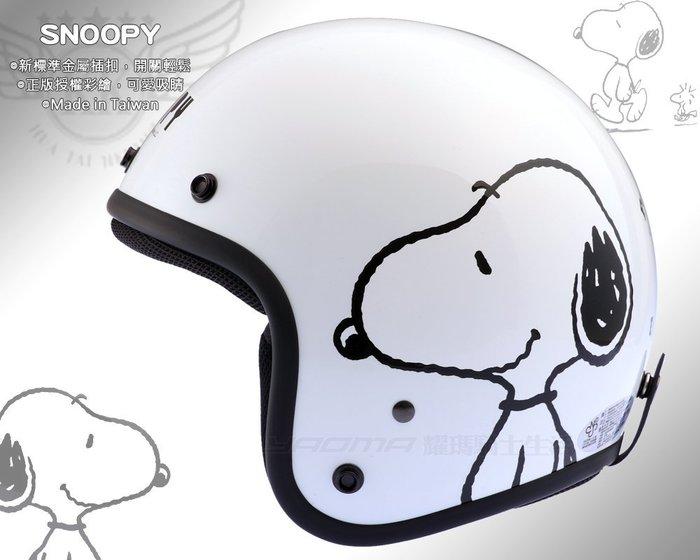 KK華泰 安全帽 史努比 SNOOPY 卡通 復古帽 半罩帽 白【正版授權】耀瑪騎士機車部品