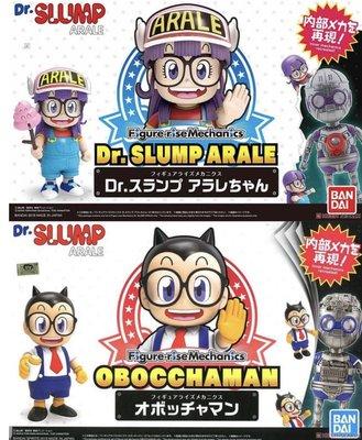 【鋼普拉】現貨 BANDAI Figure-rise Mechanics 七龍珠 怪博士與機器娃娃 小少爺 + 阿菈蕾