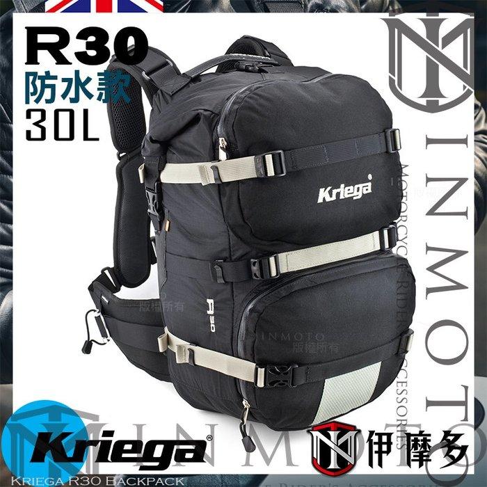 伊摩多※英國Kriega R30專業重車 防水款通勤背包 後背雙肩包 可裝水袋 越野 重機 筆電 30L公升