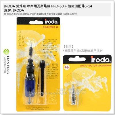 【工具屋】*含稅* IRODA 愛烙達 專業用瓦斯烙鐵 PRO-50 + S-14烙鐵頭配件 套裝組 瓦斯焊槍 焊接