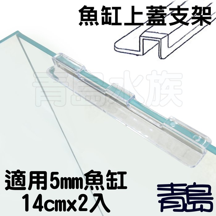 Y。。。青島水族。。。KS-I001-5壓克力工坊---魚缸上蓋支撐架 萬用支架 玻璃蓋板 燈具托架==長條5mm/2入