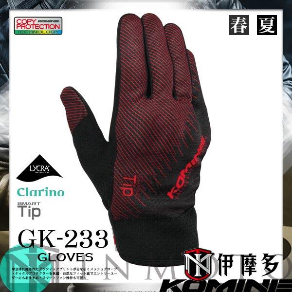 伊摩多※2019正版日本KOMINE 春夏通勤防摔手套 GK-233 內藏式護具 可觸控螢幕 共4色。紅黑