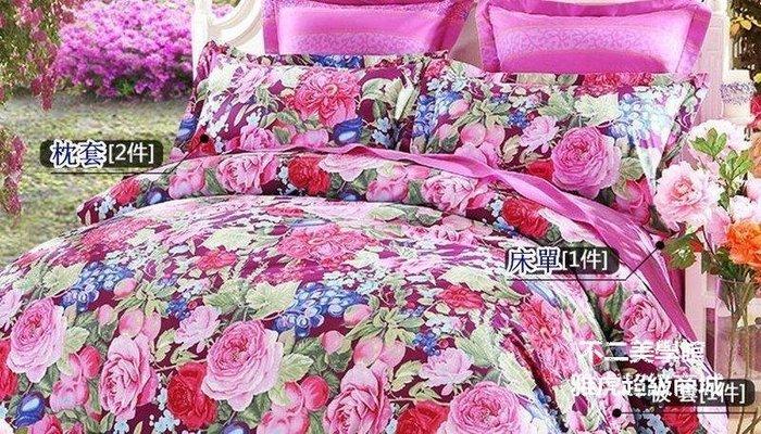 【格倫雅】^床品 全純棉床單活性印花四件套件 茜茜花園2332[g-l-y71
