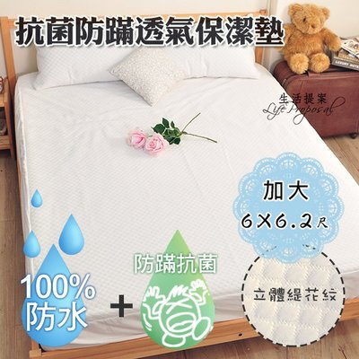 【生活提案】防水透氣緹花保潔墊(床包式)//防蹣+抗菌(加大6*6.2尺)/台灣製造保潔墊/桃園可 自取