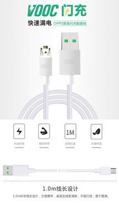 OPPO VOOC閃充數據線 數量不多 庫存出清 保固3個月 R15/R11/R9/R9+OPPO手機專用閃充充電線
