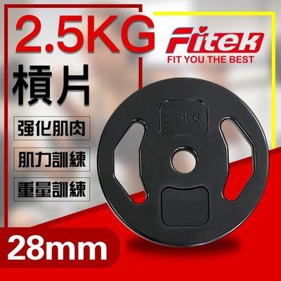 【Fitek健身網】28m/m孔徑☆2.5公斤槓片*2片☆2.5KG二孔槓片*2片☆2.5公斤手抓孔槓片