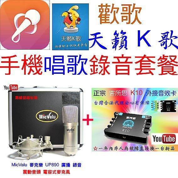歡歌手機唱歌錄音要買就買中振膜 非一般小振膜 收音更佳 K10迴音機+電容式麥克風 麥克樂 UP890 送166種音效