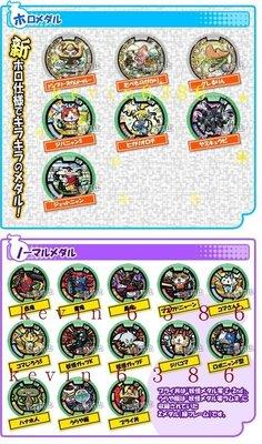 東京都-妖怪手錶徽章-妖怪手錶stage 1階段1更新版-單售單包階段1更新版補充包(U錶手錶專用) 現貨