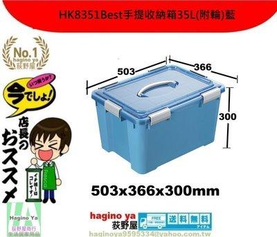 荻野屋/HK8351Best手提收納箱35L(附輪)紅/嬰兒衣物收納/籠物整理箱/尿物整理箱/HK-8351/直購價