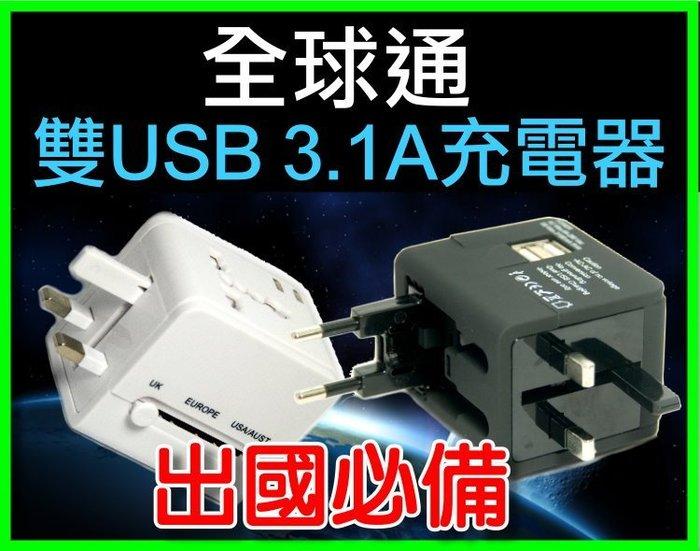 【傻瓜批發】全球通雙USB3.1A充電器 插座插頭轉換頭 充電 歐洲亞洲世界各國插孔通用mp3 手機平板電腦 板橋可自取