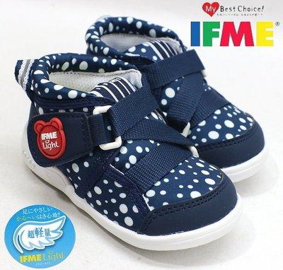 日本品牌IFME健康機能童鞋 ~幼童款...