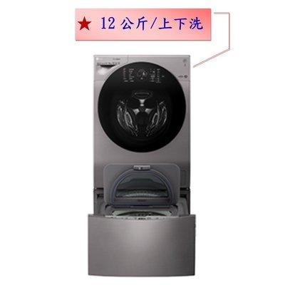【微笑家電】實體店面《享折扣》LG樂金【WD-S12GV】 TWINWash 極窄美型版 蒸洗脫烘12+2公斤/星辰銀