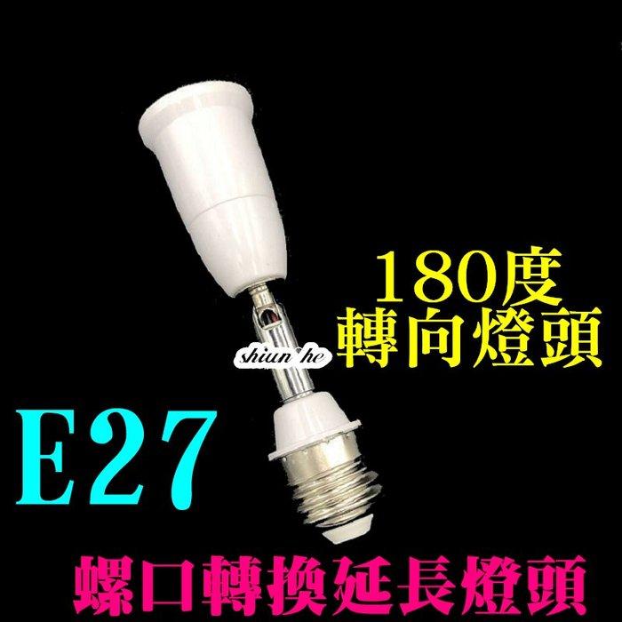 E27螺口轉換延長燈頭加長萬向管燈座 180度轉向燈頭 E27轉E27萬向轉接頭180度彎管轉換器轉換燈座螺旋燈口