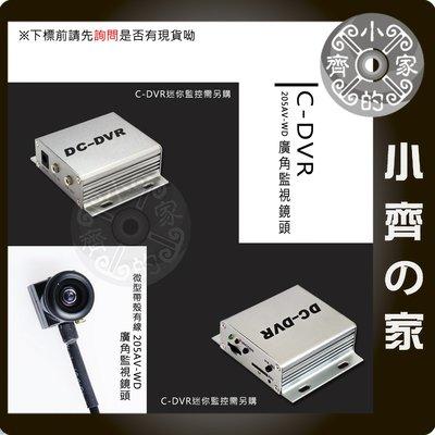 205AV-WD 廣角 超廣角 針孔 偽裝 微型 攝影機 監視器 鏡頭 DVR鏡頭 FPV 收音 麥克風 小齊的家
