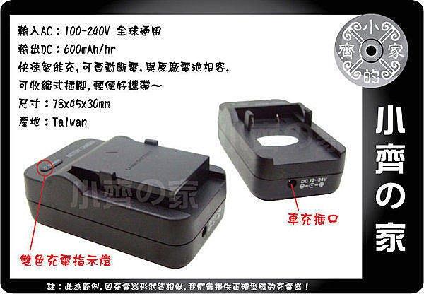 小齊的家 FUJIFILM富士FUJI HS30 HS33 EXR HS30EXR HS33EXR X-PRO1專用NP-W126智慧型充電器 可自取