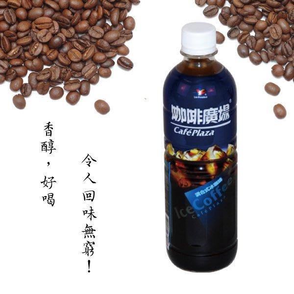 統一咖啡廣場 調和式冰咖啡 1箱600mlX24瓶 特價490元 每瓶平均單價20.41元