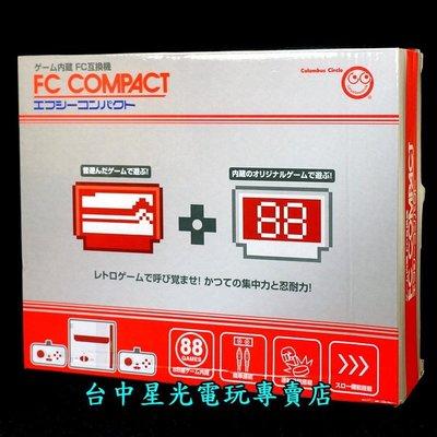 【懷舊主機】☆ FC COMPACT 懷舊任天堂紅白機 FC遊戲機 可插卡 可接TV ☆【內建88款遊戲】台中星光電玩