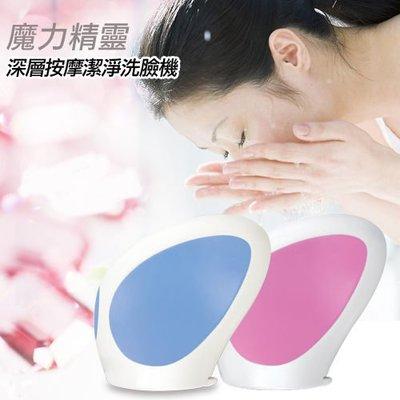 《特價出清》幸福LINE㊣momo【台灣製歌林KOLIN毛孔深層清潔電動按摩洗臉機組(機1+蓋1+棉3)】去角質粉刺痘 台中市