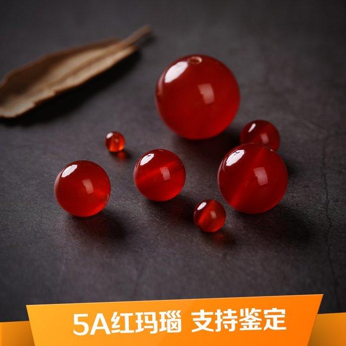 買多有優惠-天然A級紅瑪瑙珠子散珠半成品手串圓珠diy手工串珠水晶飾品配件(規格不同價格不同)