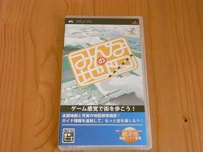 【小蕙館】PSP~ 全民地圖1 (純日版)