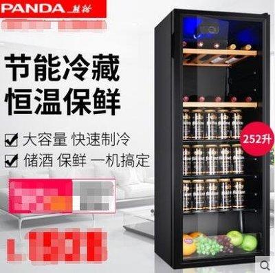 【興達生活】PANDA/熊貓 BC`252單門小冰箱家用冰吧茶葉冷藏櫃保鮮展示留樣櫃