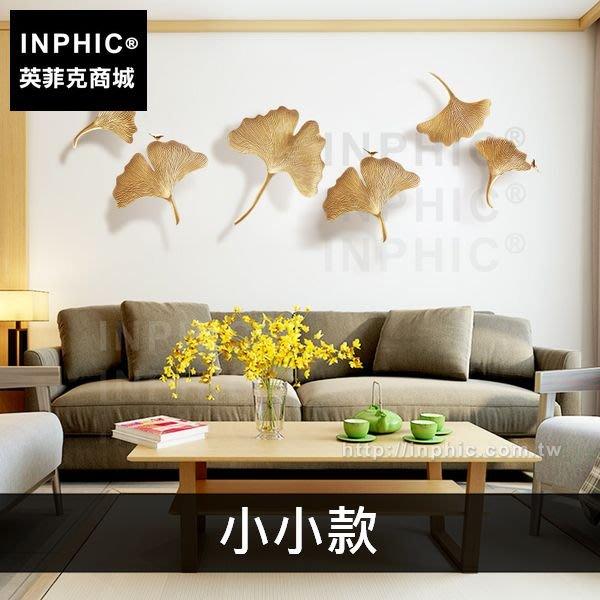 INPHIC-餐廳掛飾玄關壁飾客廳銀杏葉牆上裝飾品東南亞中式-小小款_Rrun