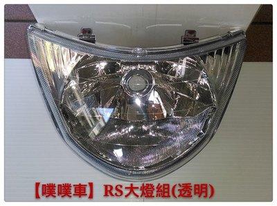 ~噗噗車~RS100 透明 大燈組~附配線組.副廠.社外零件
