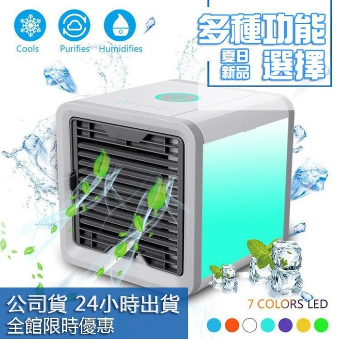 24H現貨冷氣機 LED水冷扇Arctic Air cool 家用USB風扇冷風機 優品小鋪