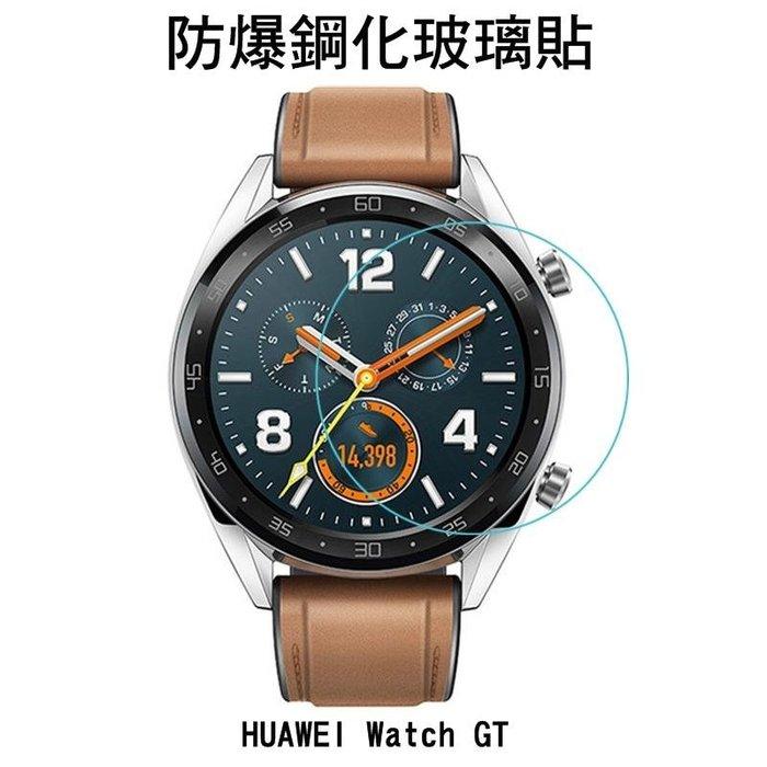 *Phone寶*華為 HUAWEI Watch GT 手錶鋼化玻璃貼 硬度 高硬度 高清晰 高透光 9H