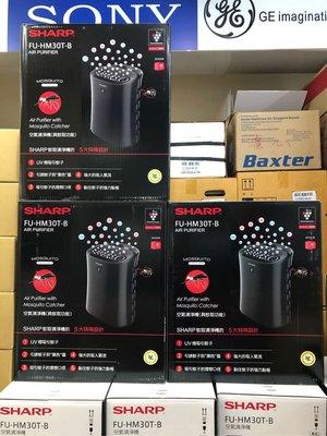 密我們問特價 SHARP 黑色 6.4 坪自動除菌離子 蚊取空氣清淨機FU-HM30T-B