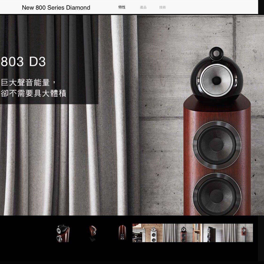 2019新竹竹北總代理(鴻韻音響)B&W皇佳國際公司貨 803D3 Bowers&Wilkins 現貨展示歡迎來店議$