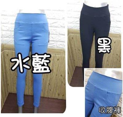 現貨.淺藍/黑色《XL~5L》=娜拉中大尺碼= NALA【K3196】中腰收腹修身超彈力顯瘦褲窄管褲/內搭褲