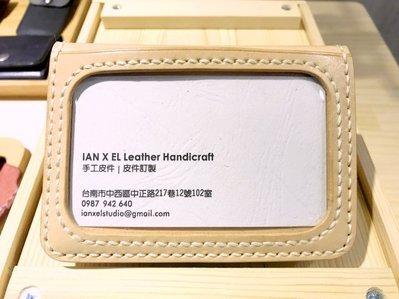 【IAN X EL】手工牛皮橫式證件夾 / 票卡夾 提供免費印字 純手工皮件