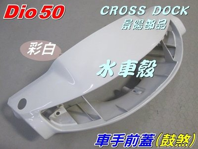 【水車殼】三陽 迪奧50 DIO50 一般色 車手前蓋 白色 鼓剎 $270元 把手蓋 車手蓋 迪奧 DIO 景陽部品