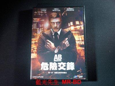 [DVD] - 危險交鋒 AB NEGATIVE ( 台灣正版 )