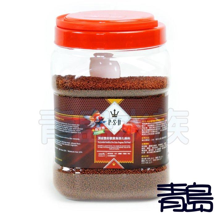 V。。。青島水族。。。台灣福壽P.S.D海神---核苷酸頂級豔彩觀賞魚強化飼料 增艷 揚色 抗緊迫==小粒1kg