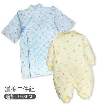台灣製 三層鋪棉二件組 日本和服 連身衣 印花 純棉 寶寶冬季外套 禦寒0-36M【A70033】