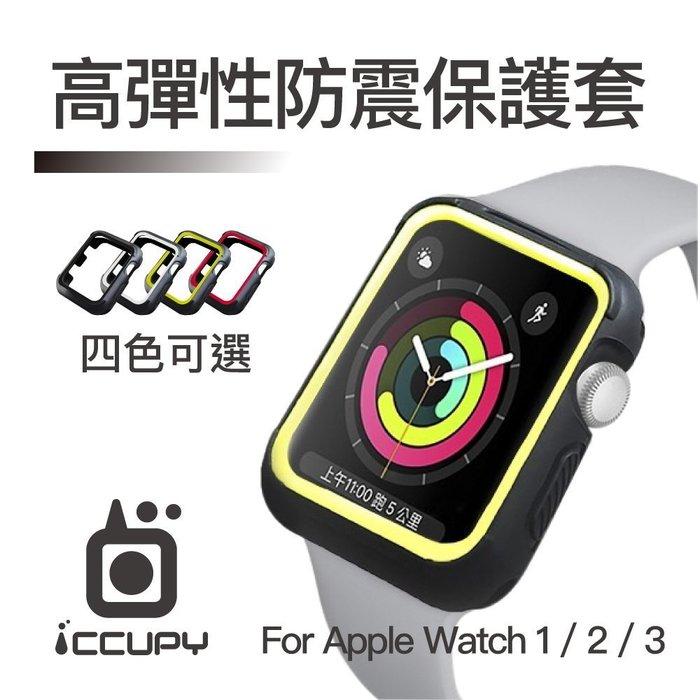Apple Watch 2 3 ( 42mm ) 手錶 保護殼 矽膠殼 防摔 防撞殼 TPU 手錶殼 矽膠 保護套