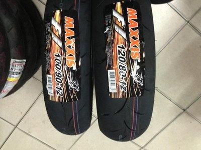 【崇明輪胎館】正新輪胎 MAXXIS 瑪吉斯 機車輪胎 MAXXIS F1 120/80-12 2150元含裝 熱融胎
