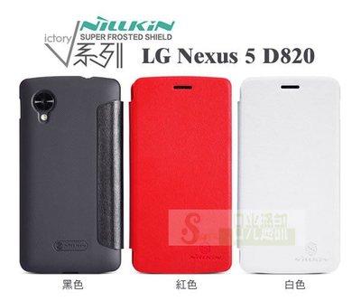 日光通訊@NILLKIN原廠 LG Nexus 5 D821 D820 烤漆護盾V系列側翻保護套 休眠喚醒 站立式側掀皮套