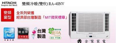 【全家家電】《享折扣》HITACHI日立 RA-40NV 窗型變頻 雙吹冷暖
