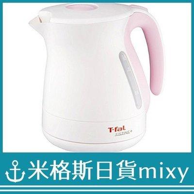 日本 T-fal 法國特福 KO340178 快煮壺 電熱水壺 熱水瓶 大容量 1.2L 粉紅色【米格斯日貨mixy】