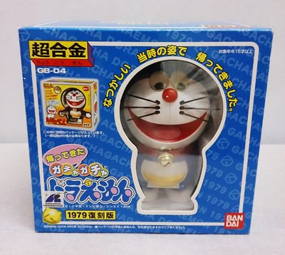 罕有全新 Bandai 超合金 GB04 Doraemon 哆啦A夢 叮噹