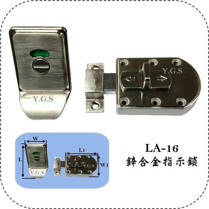 Y.G.S~鎖系列~LA-16鋅合金指示鎖 衛浴表示鎖 (含稅)