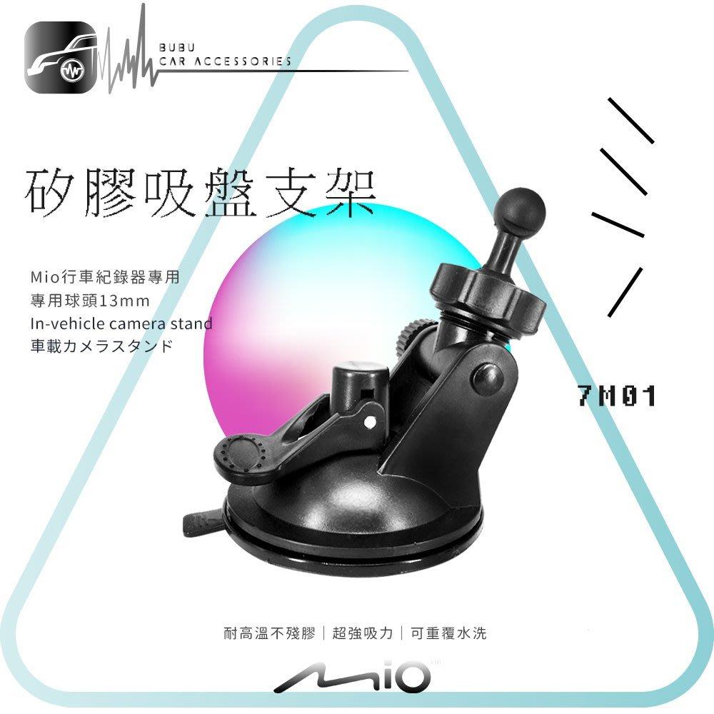 7M01【MIO專用矽膠吸盤支架】行車記錄器支架 6系列: Mio MiVue 658 / 638 / 658wifi
