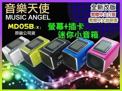 【傻瓜批發】MUSIC ANGEL 音樂天使 MD05X 繁中版 可換電池 雙喇叭 MP3 歌詞 FM 鬧鐘 TF擴充