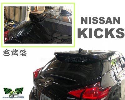 小亞車燈改裝*全新 空力套件 NISSAN KICKS 2018 19 年 專用 原廠型 尾翼 擾流板 含烤漆