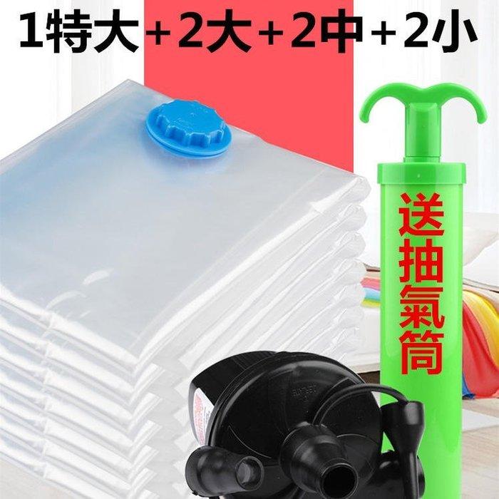 真空壓縮袋 (7+1送抽氣筒) 真空袋 PE+PA9絲厚實款 衣物真空收納袋 雙夾鏈密封 防霉防潮 棉被收納 抽氣袋